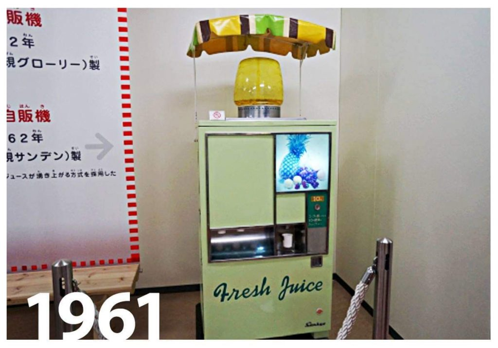 The Bubbler Juice Machine - Sankyo Electric (Sanden Corporation) - 1961